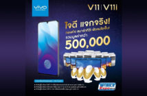 ล้ำหน้าโชว์ โปรโมชั่น Vivo V11 Series ใจดี แจกจริง งาน Thailand Mobile Expo 2018 Vivo V11 vivo Thailand Mobileexpo 2018