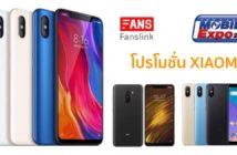 ล้ำหน้าโชว์ โปรโมชั่น Xiaomi งาน Thailand Mobile Expo 2018 ทั้งลดทั้งแถม! Xiaomi Thailand Mobile Expo 2018
