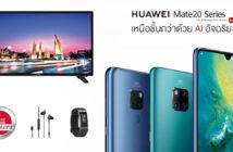 ล้ำหน้าโชว์ จอง HUAWEI Mate 20 Series ผ่าน Lazada แถมฟรี altron LED TV Lazada Huawei Mate20 huawei