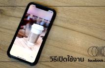 ล้ำหน้าโชว์ วิธีเปิดใช้งาน Facebook 360 Photo หรือ รูปภาพ 3 มิติ ด้วยขั้นตอนง่ายๆ iphone Facebook 3D photo