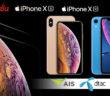 ล้ำหน้าโชว์ โปรโมชั่น iPhone XS, XS Max, XR จาก 3 ค่าย AIS, Dtac, Truemove H Truemove H iPhone Xs Max iPhone Xs iPhone Xr dtac AIS
