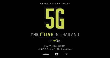 ล้ำหน้าโชว์ 5G the First LIVE in Thailand by AIS โชว์ทดสอบ 5G ก่อนใคร 22 พ.ย.นี้ AIS 5g