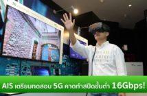 ล้ำหน้าโชว์ AIS เตรียมโชว์สปีด 5G ทำความเร็วเริ่มต้นที่ 16Gbps AIS 5g