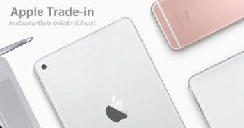 ล้ำหน้าโชว์ Apple Trade-in เอาเครื่องเก่าแลกส่วนลดซื้อเครื่องใหม่ เปิดบริการแล้วในไทย Apple Store Apple