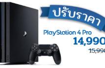 ล้ำหน้าโชว์ Sony ประกาศ ลดราคา PS4 Pro ในไทย เหลือ 14,990 บาท sony PlayStation 4 Pro