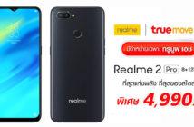 ล้ำหน้าโชว์ โปรฯ ราคาพิเศษ Realme 2 Pro 8+128GB ที่ทรูช้อป ราคา 4,990 บาท Truemove H Realme 2 Pro