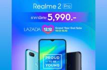 ล้ำหน้าโชว์ กลับมาอีกครั้ง Realme 2 Pro 4+64GB ราคา 5990 บาท ที่ Lazada Realme 2Pro Realme Lazada