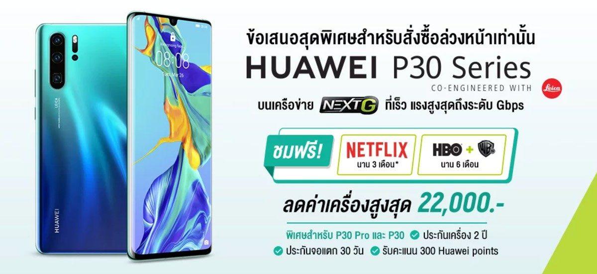 ล้ำหน้าโชว์ โปรโมชั่น Huawei P30 Pro AIS dtac TrueMove H ราคา เริ่มต้นแค่ 9990 บาท Truemove H HUAWEI P30 Pro HUAWEI dtac AIS
