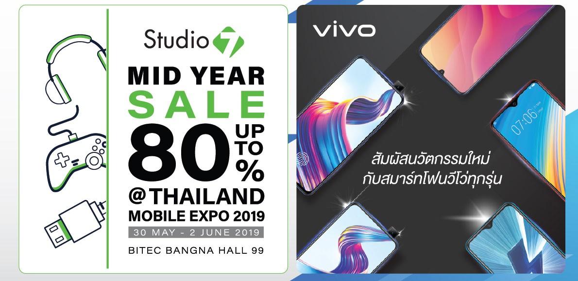 ล้ำหน้าโชว์ กางผัง เปิดโบชัวร์ งาน Thailand Mobile Expo 2019 วันที่ 30 พ.ค. - 2 มิ.ย. Thailand Mobile Expo 2019 thailand mobile expo AIS