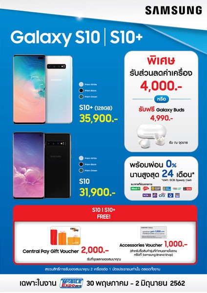 Samsung โปรโมชั่น Thailand Mobile Expo 2019