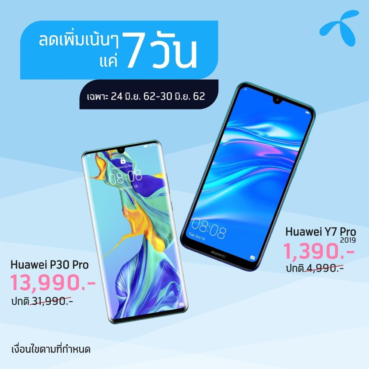 ล้ำหน้าโชว์ โปรฯ พิเศษ ส่วนลดจาก 3 โอเปอเรเตอร์ Huawei Y7 Pro 2019, Y5 lite และ P30 Pro Huawei Y7 Pro 2019 Huawei Y5 lite HUAWEI P30 Pro huawei