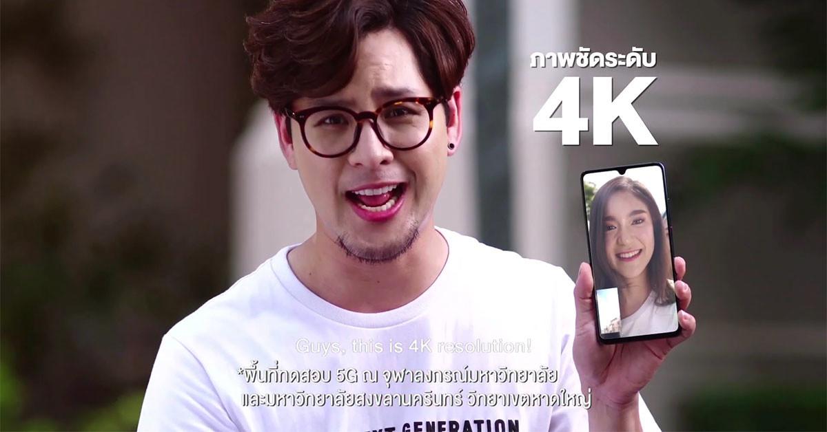 AIS 5G VDO Call