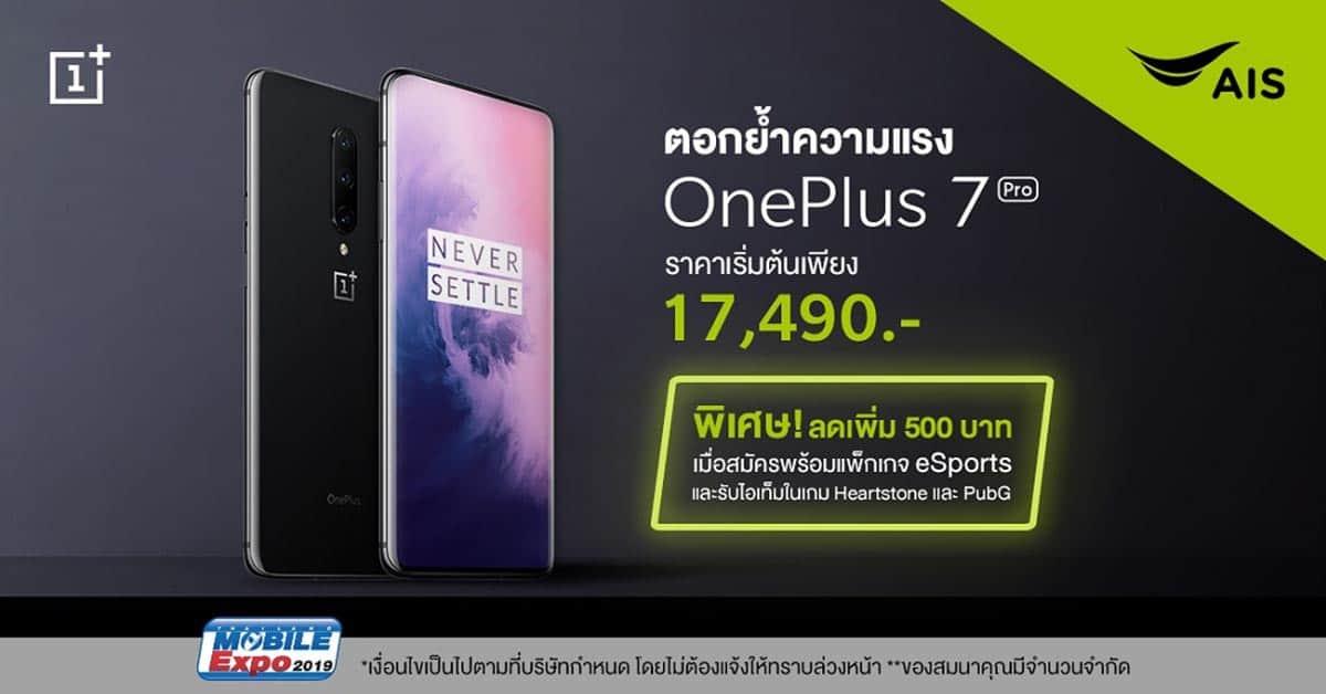 OnePlus 7 Pro ที่งาน Thailand Mobile Expo 2019