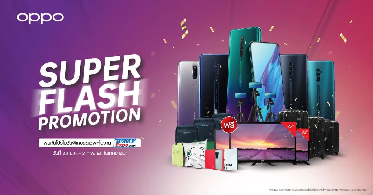 โปรโมชัน OPPO ราคา Thailand Mobile Expo 2020