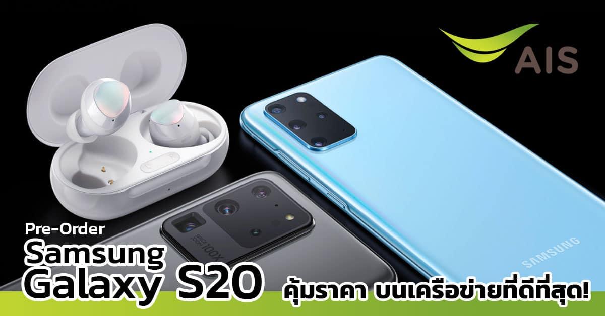 โปรโมชั่น Samsung Galaxy S20 Galaxy S20+ Galaxy S20 Ultra AIS เอไอเอส ราคา