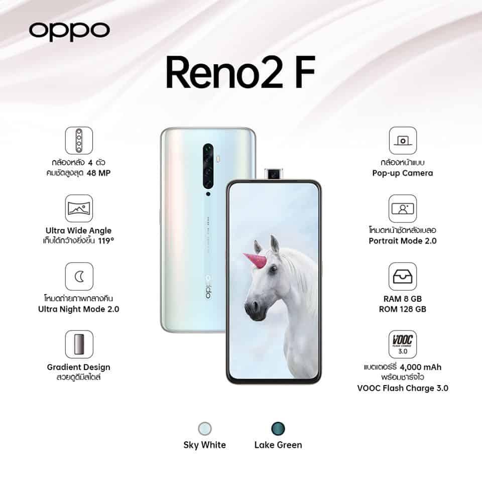 OPPO Reno2 F ราคา 9999