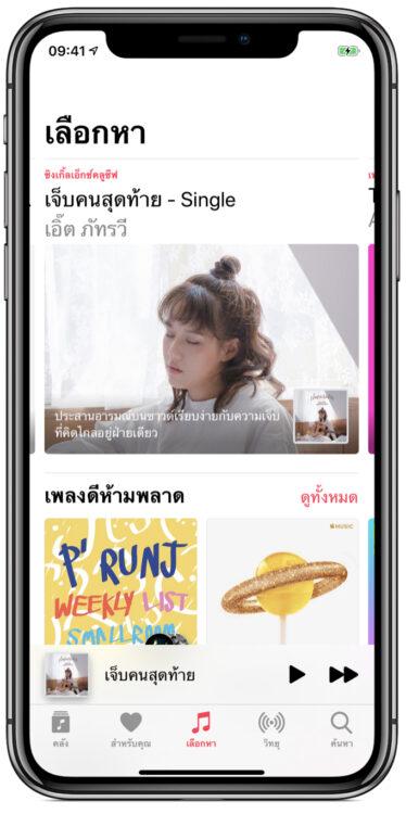 Apple Music new single earth เอิ๊ต ภัทรวี