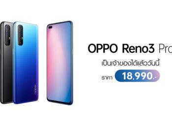OPPO Reno3 Pro ราคา