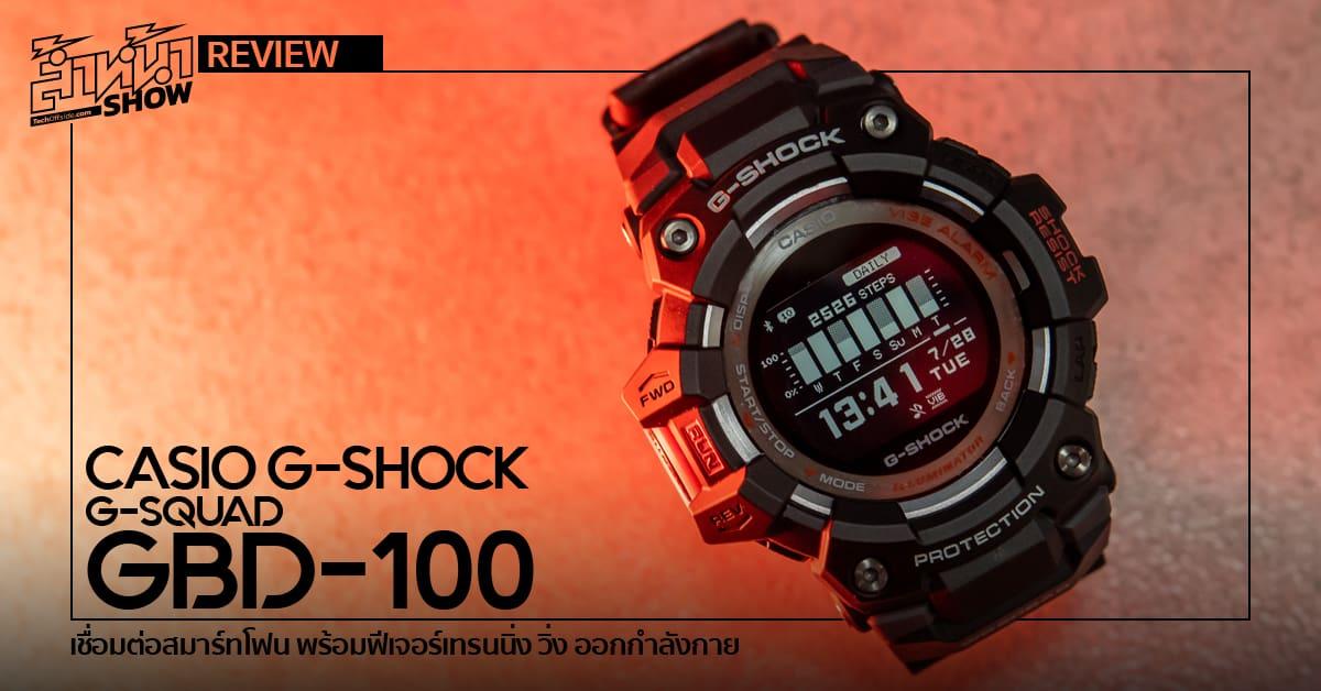 รีวิว Casio G-SHOCK G-SQUAD GBD-100