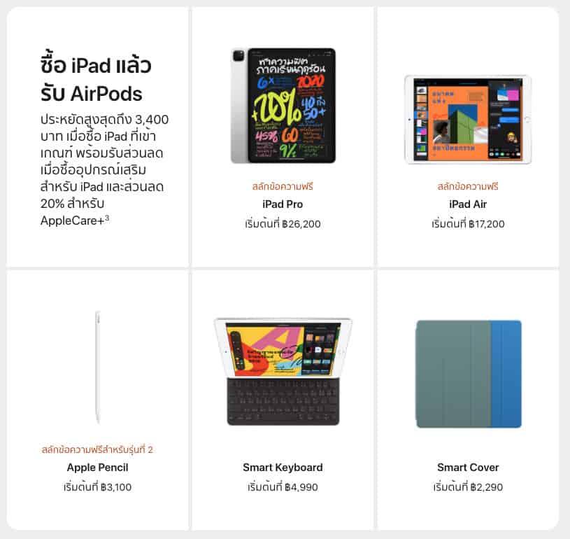 โปรโมชั่น Mac และ iPad ราคานักศึกษา