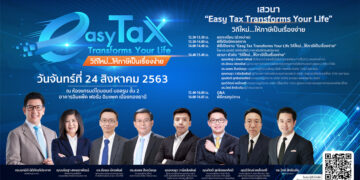 Easy Tax Transforms Your Life