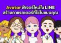 Avatar LINE AR