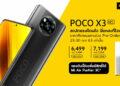 POCO X3 NFC ราคา 6,999 บาท