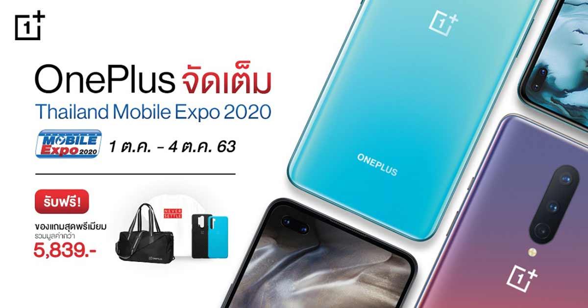 oneplus-thailand-mobile-expo-2020