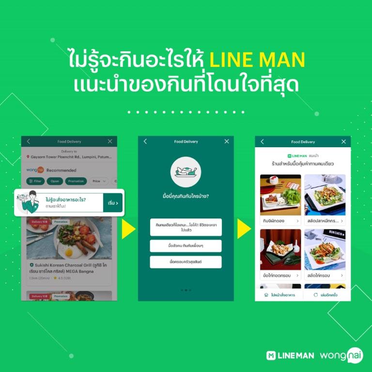 LINE MAN MINI App