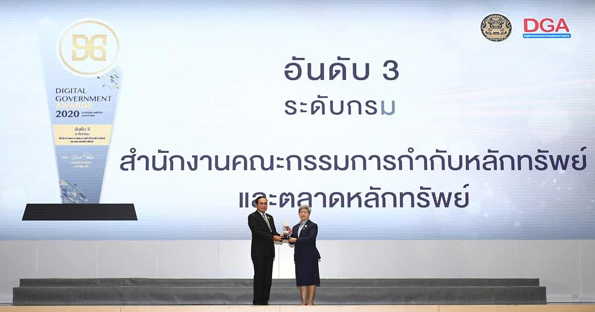Digital Government Awards 2020
