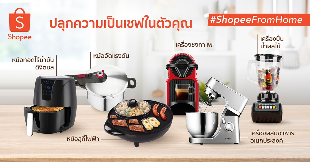 ShopeeFromHome