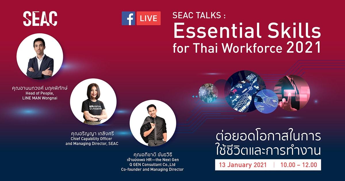 SEAC Talk