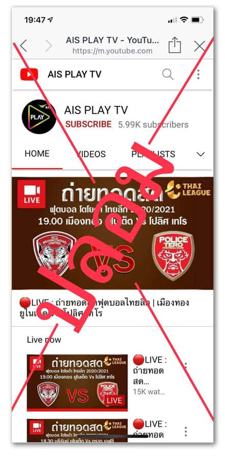 AIS Play TV YouTube Fake Account