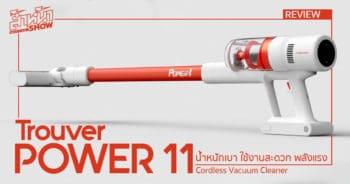 รีวิว Trouver Power 11