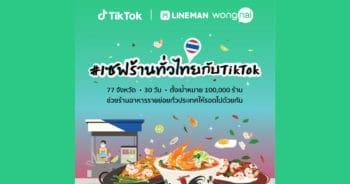 LINE MAN Wongnai TikTok