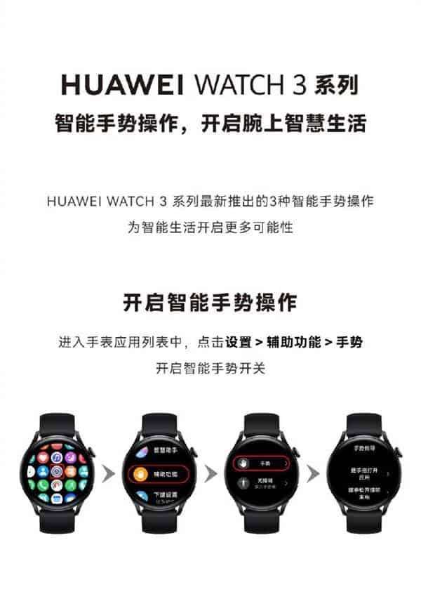 Huawei Watch 3 Smart Gesture