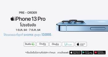 Shopee เปิดจอง iPhone 13 ตั้งแต่ 1-7 ต.ค. รับโค้ดส่วนลดสูงสุด ถึง 13,000 บาท